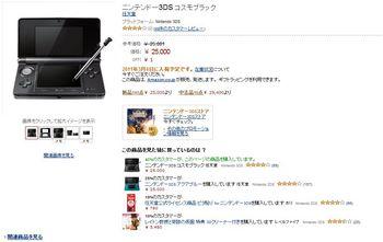 20110302 Amazonニンテンドー3DS.JPG