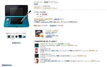 20110302 Amazonニンテンドー3DS その2.JPG