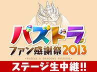 パズドラファン感謝祭2013.PNG